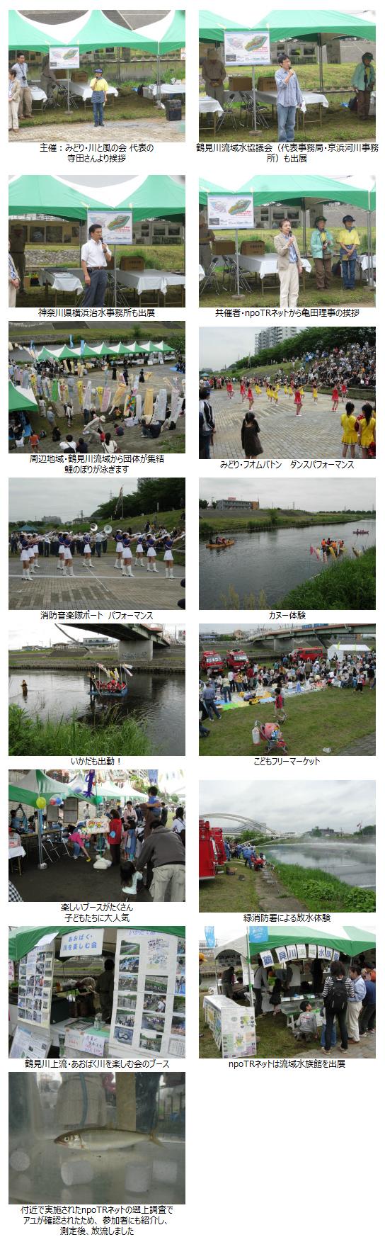 5/5 鶴見川流域2008『こども川と風のまつり』開催