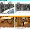 9/20~10/31 特別展示「暴れ川の記憶~狩野川台風から50年~」