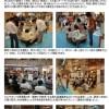10/13 バクの流域水防災イベント 「暴れ川の記憶~狩野川台風から50年~」 in トレッサ横浜