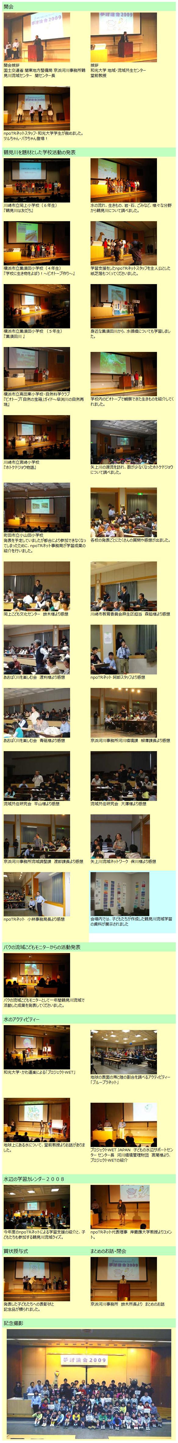 3/7 夢討論会2009 <鶴見川流域ふれあいセミナー>