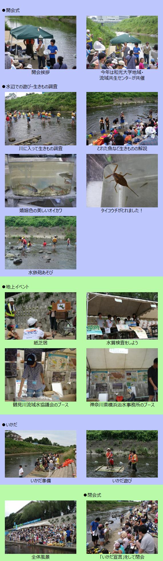 7/19 第21回いかだで遊ぼう谷本川2009