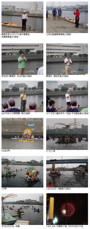 8/22 鶴見川いかだ・カヌー天国