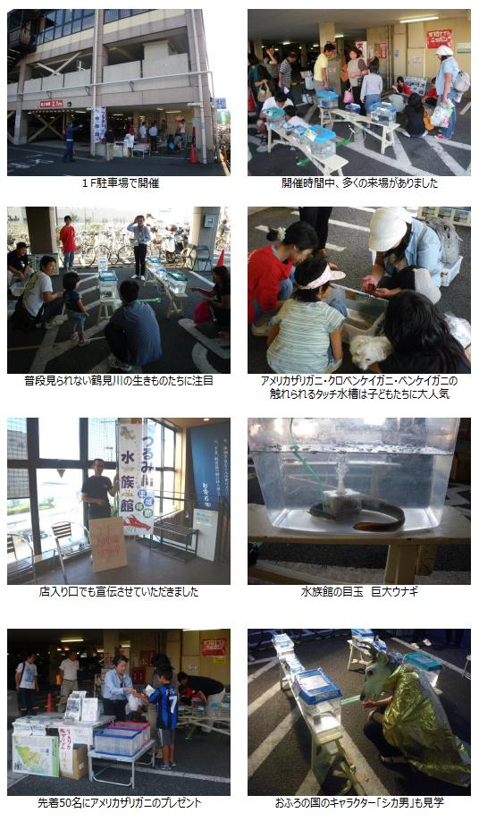 9/20 鶴見川流域水族館 in おふろの国