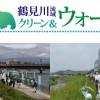 バクの流域ツーリズム~鶴見川流域のウォーキング情報