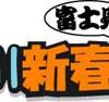 1/10(土)・11日(日) 鶴見川新春富士見ウォーク2009