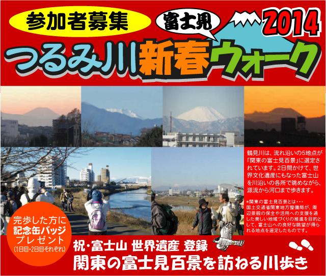 1月11日(土)・18日(土) つるみ川新春富士見ウォーク2014