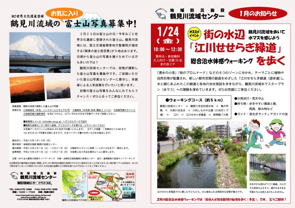 【イベント情報】 鶴見川流域センター 1月のお知らせ