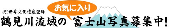 鶴見川流域のお気に入り富士山写真募集中!