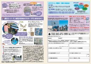 【イベント情報】 鶴見川流域センター 2月のお知らせ
