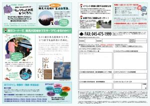【イベント情報】 鶴見川流域センター 3月のお知らせ