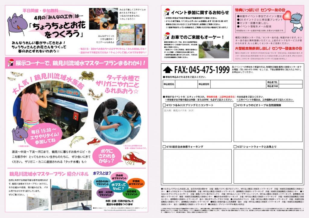 【イベント情報】 鶴見川流域センター 4月&5月前半のお知らせ
