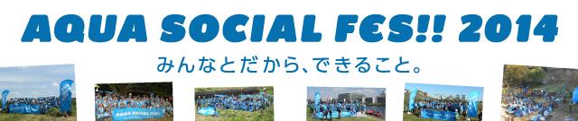 TRネットは、AQUA SOCIAL FES!!に参加します