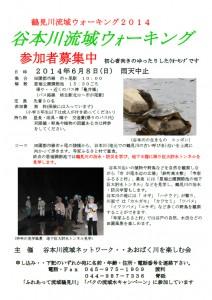 6月8日(日) 谷本川流域ウォーキング