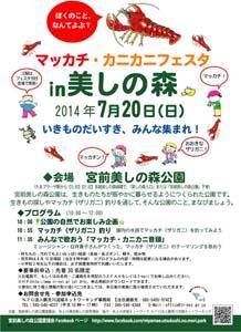 7月20日(日)マッカチ・カニカニフェスタin美しの森