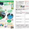 【イベント情報】 鶴見川流域センター 6月&7月前半のお知らせ