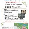 8月9日(土) 港北水と緑の学校 地域交流会~鶴見川を探検しよう!~ 参加者募集中!!