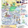 7月21日(月・祝)第26回 いかだで遊ぼう谷本川2014