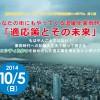 10月5日(日)あなたの街にもやってくる温暖化豪雨時代「適応策とその未来」<鶴見川流域水マスタープラン(水マス)10 周年記念シンポジウム 第2回>