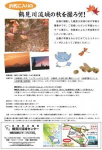 鶴見川流域のお気に入りの秋を撮ろう!