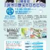 11月9日(日)座談会「洪水の歴史をひもとく」<水マスリレー学習会>