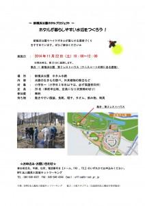 11月22日(土)ホタルが暮らしやすい水辺をつくろう!<新横浜公園ホタルプロジェクト>