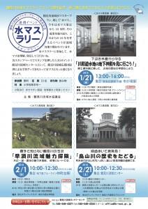 水マス・スタンプラリー <鶴見川流域水マスタープラン(水マス)10周年記念>