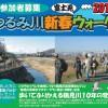 1月10日(土)・17日(土) つるみ川新春富士見ウォーク2015