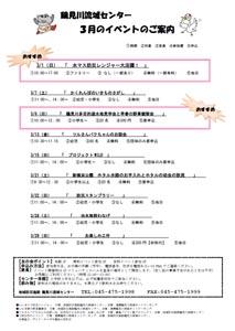地域防災施設 鶴見川流域センター 3月のお知らせ