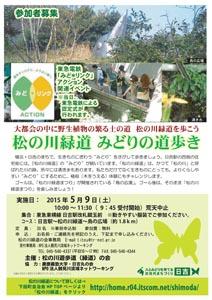 5月9日 「松の川緑道 みどりの道歩き」開催