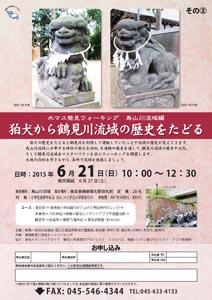 2月28日 大熊川流域治水力発見隊