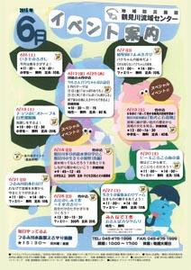 鶴見川流域センター2015年5月イベント情報