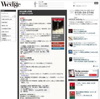 (株)ウェッジのホームページ。画像は同社ホームページをキャプチャしたものです。
