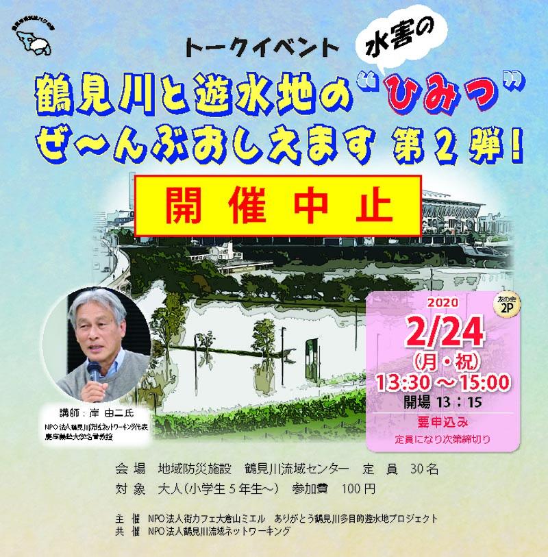 """中止になりました。2月24日(月・祝) 鶴見川と遊水地の""""水害のひみつ"""" ぜ~んぶ教えます。第2弾!"""