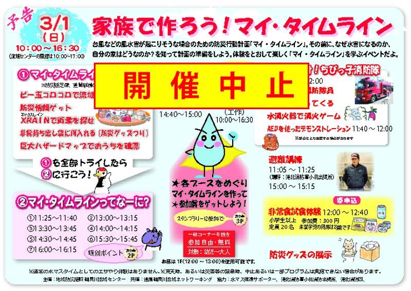 3/1(日) 「家族で作ろう!マイタイムライン」中止のお知らせ