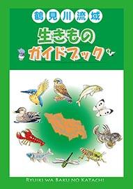 鶴見川流域生きものガイドブックの表紙です