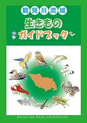 鶴見川流域生きものガイドブック