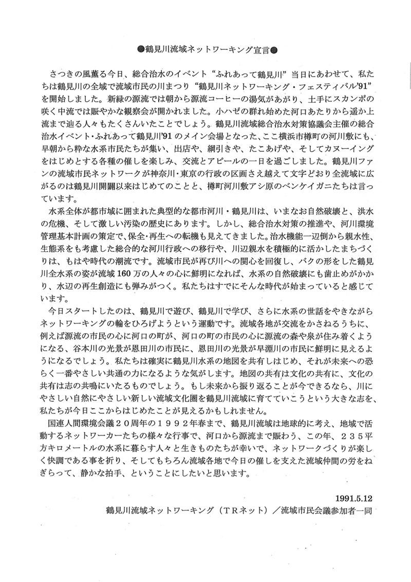 鶴見川流域ネットワーキング30周年